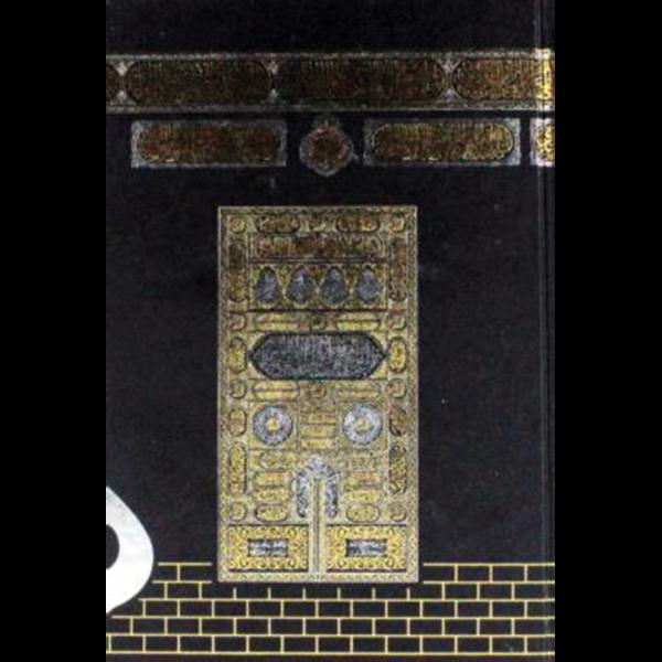 Kur'an-ı Kerim - Orta Boy - Kabe Desenli